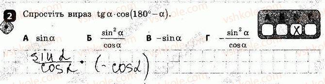 9-geometriya-am-bichenkova-2017-zoshit-dlya-kontrolyu-znan--kontrolni-roboti-kontrolna-robota-1-koordinati-na-ploschini-variant-1-2.jpg