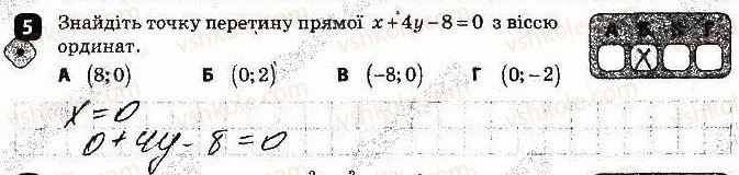 9-geometriya-am-bichenkova-2017-zoshit-dlya-kontrolyu-znan--kontrolni-roboti-kontrolna-robota-1-koordinati-na-ploschini-variant-1-5.jpg
