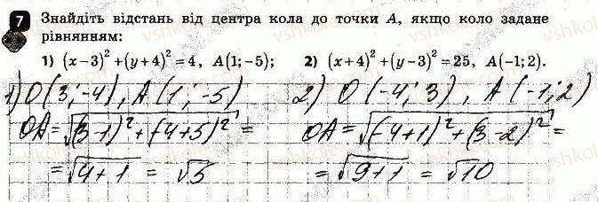 9-geometriya-am-bichenkova-2017-zoshit-dlya-kontrolyu-znan--kontrolni-roboti-kontrolna-robota-1-koordinati-na-ploschini-variant-1-7.jpg