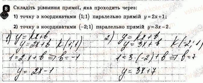 9-geometriya-am-bichenkova-2017-zoshit-dlya-kontrolyu-znan--kontrolni-roboti-kontrolna-robota-1-koordinati-na-ploschini-variant-1-8.jpg