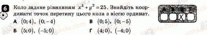 9-geometriya-am-bichenkova-2017-zoshit-dlya-kontrolyu-znan--kontrolni-roboti-kontrolna-robota-1-koordinati-na-ploschini-variant-2-6.jpg