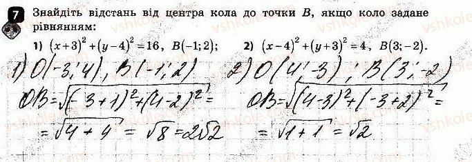9-geometriya-am-bichenkova-2017-zoshit-dlya-kontrolyu-znan--kontrolni-roboti-kontrolna-robota-1-koordinati-na-ploschini-variant-2-7.jpg