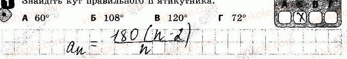 9-geometriya-am-bichenkova-2017-zoshit-dlya-kontrolyu-znan--kontrolni-roboti-kontrolna-robota-4-pravilni-mnogokutniki-variant-1-1.jpg