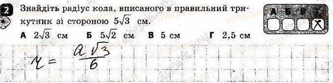 9-geometriya-am-bichenkova-2017-zoshit-dlya-kontrolyu-znan--kontrolni-roboti-kontrolna-robota-4-pravilni-mnogokutniki-variant-1-2.jpg