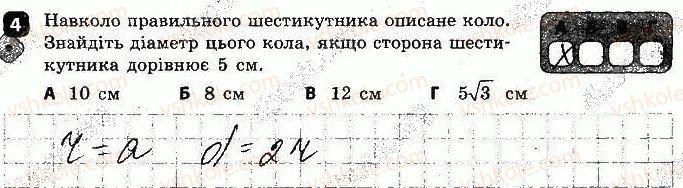 9-geometriya-am-bichenkova-2017-zoshit-dlya-kontrolyu-znan--kontrolni-roboti-kontrolna-robota-4-pravilni-mnogokutniki-variant-1-4.jpg
