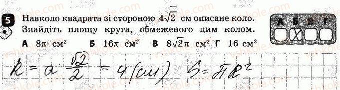9-geometriya-am-bichenkova-2017-zoshit-dlya-kontrolyu-znan--kontrolni-roboti-kontrolna-robota-4-pravilni-mnogokutniki-variant-1-5.jpg