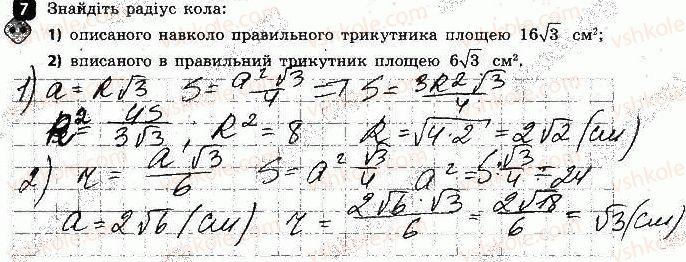 9-geometriya-am-bichenkova-2017-zoshit-dlya-kontrolyu-znan--kontrolni-roboti-kontrolna-robota-4-pravilni-mnogokutniki-variant-1-7.jpg