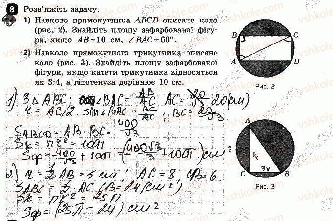 9-geometriya-am-bichenkova-2017-zoshit-dlya-kontrolyu-znan--kontrolni-roboti-kontrolna-robota-4-pravilni-mnogokutniki-variant-1-8.jpg