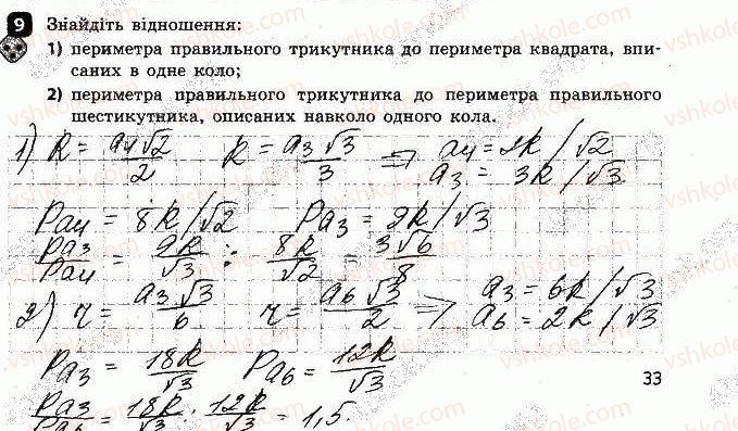 9-geometriya-am-bichenkova-2017-zoshit-dlya-kontrolyu-znan--kontrolni-roboti-kontrolna-robota-4-pravilni-mnogokutniki-variant-1-9.jpg