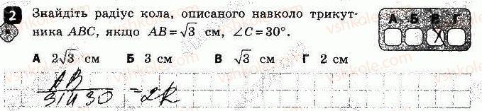 9-geometriya-am-bichenkova-2017-zoshit-dlya-kontrolyu-znan--kontrolni-roboti-kontrolna-robota-6-pidsumkova-variant-2-2.jpg