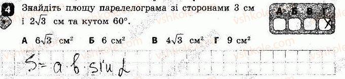 9-geometriya-am-bichenkova-2017-zoshit-dlya-kontrolyu-znan--kontrolni-roboti-kontrolna-robota-6-pidsumkova-variant-2-4.jpg