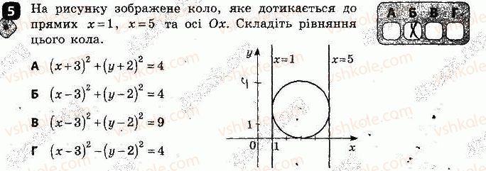 9-geometriya-am-bichenkova-2017-zoshit-dlya-kontrolyu-znan--kontrolni-roboti-kontrolna-robota-6-pidsumkova-variant-2-5.jpg