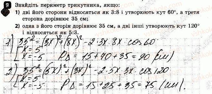 9-geometriya-am-bichenkova-2017-zoshit-dlya-kontrolyu-znan--kontrolni-roboti-kontrolna-robota-6-pidsumkova-variant-2-8.jpg