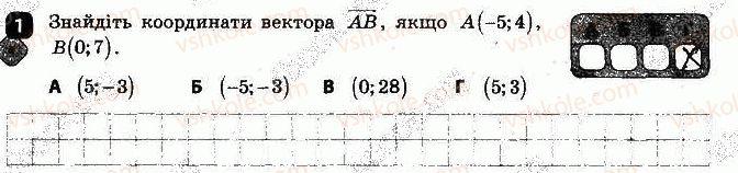 9-geometriya-am-bichenkova-2017-zoshit-dlya-kontrolyu-znan--kontrolni-roboti-kontrolna-robota2-vektori-na-ploschini-variant-2-1.jpg