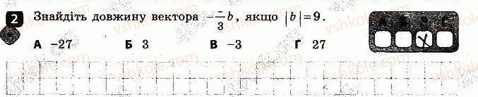 9-geometriya-am-bichenkova-2017-zoshit-dlya-kontrolyu-znan--kontrolni-roboti-kontrolna-robota2-vektori-na-ploschini-variant-2-2.jpg