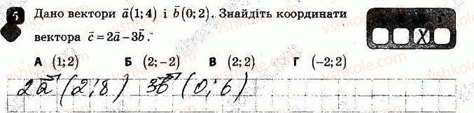 9-geometriya-am-bichenkova-2017-zoshit-dlya-kontrolyu-znan--kontrolni-roboti-kontrolna-robota2-vektori-na-ploschini-variant-2-4.jpg