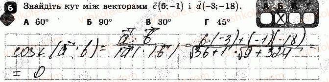9-geometriya-am-bichenkova-2017-zoshit-dlya-kontrolyu-znan--kontrolni-roboti-kontrolna-robota2-vektori-na-ploschini-variant-2-6.jpg