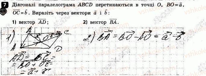 9-geometriya-am-bichenkova-2017-zoshit-dlya-kontrolyu-znan--kontrolni-roboti-kontrolna-robota2-vektori-na-ploschini-variant-2-7.jpg