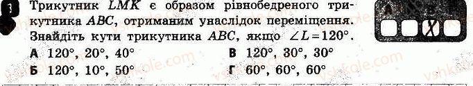 9-geometriya-am-bichenkova-2017-zoshit-dlya-kontrolyu-znan--samostijni-roboti-samostijna-robota10-peremischennya-ruh-variant-1-1.jpg