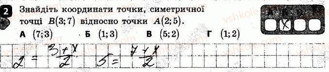9-geometriya-am-bichenkova-2017-zoshit-dlya-kontrolyu-znan--samostijni-roboti-samostijna-robota10-peremischennya-ruh-variant-1-2.jpg