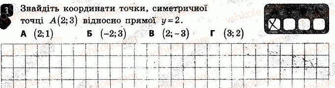 9-geometriya-am-bichenkova-2017-zoshit-dlya-kontrolyu-znan--samostijni-roboti-samostijna-robota10-peremischennya-ruh-variant-1-3.jpg
