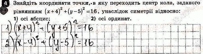 9-geometriya-am-bichenkova-2017-zoshit-dlya-kontrolyu-znan--samostijni-roboti-samostijna-robota10-peremischennya-ruh-variant-1-4-rnd7467.jpg