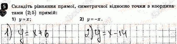 9-geometriya-am-bichenkova-2017-zoshit-dlya-kontrolyu-znan--samostijni-roboti-samostijna-robota10-peremischennya-ruh-variant-1-5.jpg