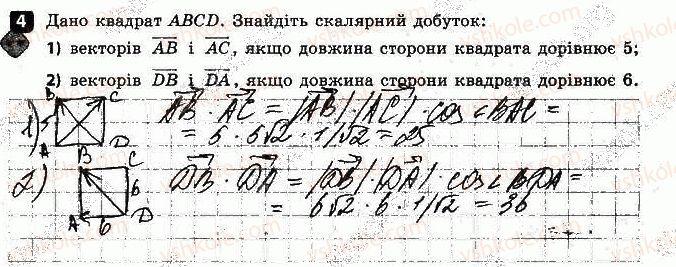 9-geometriya-am-bichenkova-2017-zoshit-dlya-kontrolyu-znan--samostijni-roboti-samostijna-robota5-skalyarnij-dobutok-variant-1-4.jpg
