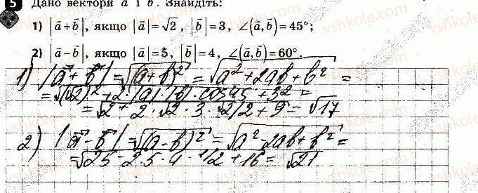9-geometriya-am-bichenkova-2017-zoshit-dlya-kontrolyu-znan--samostijni-roboti-samostijna-robota5-skalyarnij-dobutok-variant-1-5.jpg