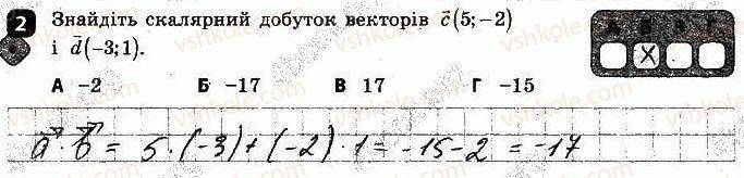 9-geometriya-am-bichenkova-2017-zoshit-dlya-kontrolyu-znan--samostijni-roboti-samostijna-robota5-skalyarnij-dobutok-variant-2-2.jpg