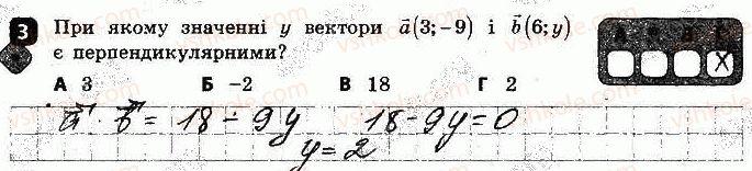 9-geometriya-am-bichenkova-2017-zoshit-dlya-kontrolyu-znan--samostijni-roboti-samostijna-robota5-skalyarnij-dobutok-variant-2-3.jpg