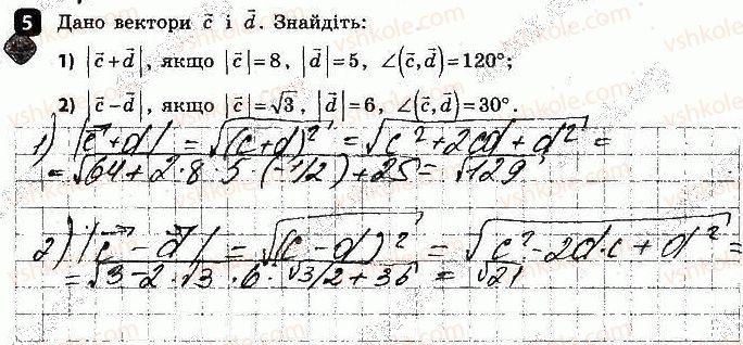 9-geometriya-am-bichenkova-2017-zoshit-dlya-kontrolyu-znan--samostijni-roboti-samostijna-robota5-skalyarnij-dobutok-variant-2-5.jpg