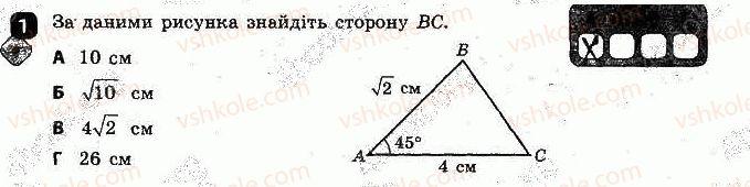 9-geometriya-am-bichenkova-2017-zoshit-dlya-kontrolyu-znan--samostijni-roboti-samostijna-robota6-teoremi-kosinusiv-variant-1-1.jpg