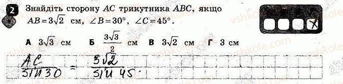 9-geometriya-am-bichenkova-2017-zoshit-dlya-kontrolyu-znan--samostijni-roboti-samostijna-robota6-teoremi-kosinusiv-variant-1-2.jpg