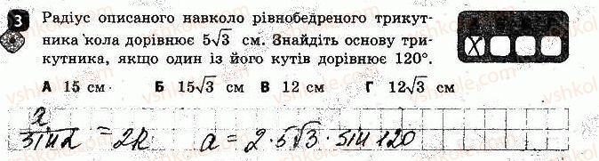 9-geometriya-am-bichenkova-2017-zoshit-dlya-kontrolyu-znan--samostijni-roboti-samostijna-robota6-teoremi-kosinusiv-variant-1-3.jpg