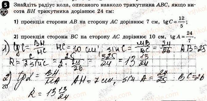 9-geometriya-am-bichenkova-2017-zoshit-dlya-kontrolyu-znan--samostijni-roboti-samostijna-robota6-teoremi-kosinusiv-variant-1-5.jpg