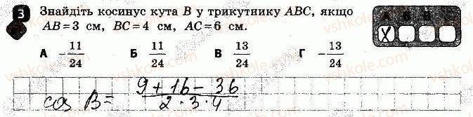 9-geometriya-am-bichenkova-2017-zoshit-dlya-kontrolyu-znan--samostijni-roboti-samostijna-robota7-rozvyazuvannya-trikutnikiv-variant-2-2.jpg