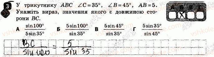 9-geometriya-am-bichenkova-2017-zoshit-dlya-kontrolyu-znan--samostijni-roboti-samostijna-robota7-rozvyazuvannya-trikutnikiv-variant-2-3.jpg