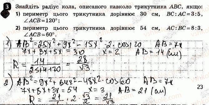 9-geometriya-am-bichenkova-2017-zoshit-dlya-kontrolyu-znan--samostijni-roboti-samostijna-robota7-rozvyazuvannya-trikutnikiv-variant-2-5.jpg
