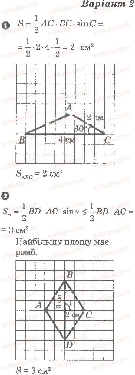 9-geometriya-lg-stadnik-om-roganin-2010-kompleksnij-zoshit-dlya-kontrolyu-znan--chastina-1-potochnij-kontrol-znan-formuli-dlya-znahodzhennya-ploschi-trikutnika-grafichnij-trening-2-В2.jpg