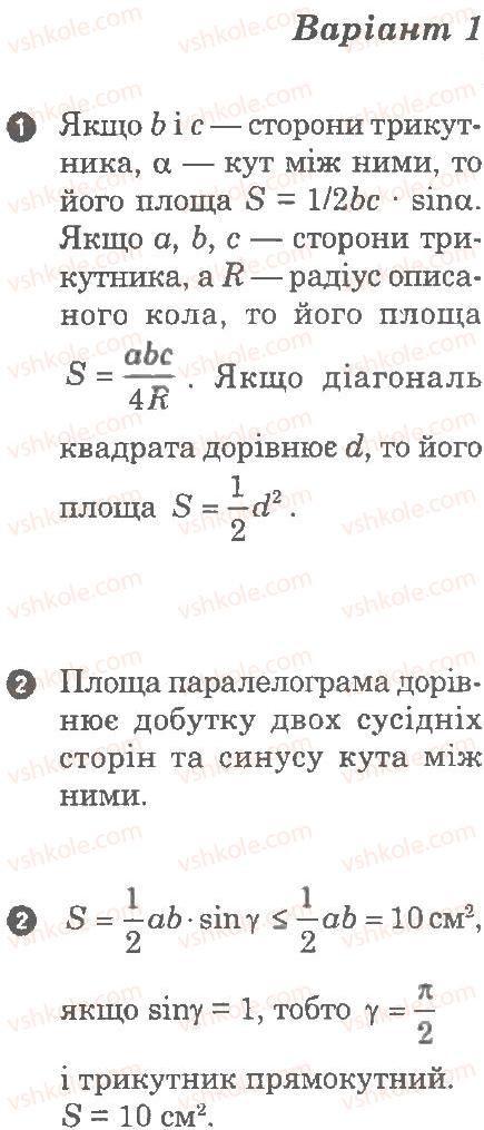 9-geometriya-lg-stadnik-om-roganin-2010-kompleksnij-zoshit-dlya-kontrolyu-znan--chastina-1-potochnij-kontrol-znan-formuli-dlya-znahodzhennya-ploschi-trikutnika-kartka-kontrolyu-teoretichnih-znan-2-В1.jpg