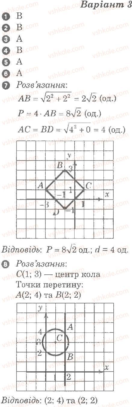 9-geometriya-lg-stadnik-om-roganin-2010-kompleksnij-zoshit-dlya-kontrolyu-znan--chastina-2-kontrolni-roboti-kontrolna-robota-4-dekartovi-koordinati-na-ploschini-В3.jpg