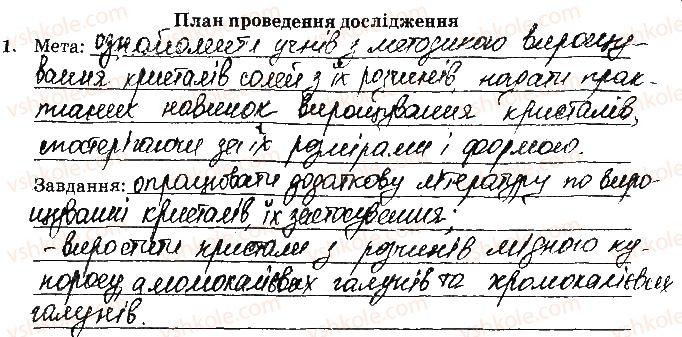 9-himiya-nv-titarenko-2017-zoshit-dlya-laboratornih-robit--vidpovidi-do-storinok-4-15-ст10завд1.jpg