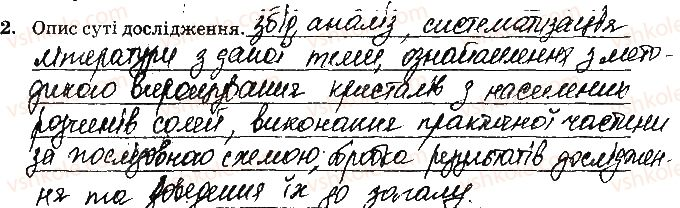 9-himiya-nv-titarenko-2017-zoshit-dlya-laboratornih-robit--vidpovidi-do-storinok-4-15-ст10завд2.jpg