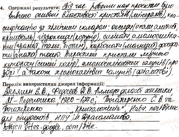 9-himiya-nv-titarenko-2017-zoshit-dlya-laboratornih-robit--vidpovidi-do-storinok-4-15-ст10завд4.jpg