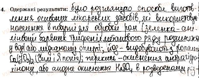 9-himiya-nv-titarenko-2017-zoshit-dlya-laboratornih-robit--vidpovidi-do-storinok-4-15-ст12завд4.jpg