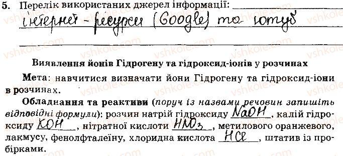 9-himiya-nv-titarenko-2017-zoshit-dlya-laboratornih-robit--vidpovidi-do-storinok-4-15-ст13завд5.jpg