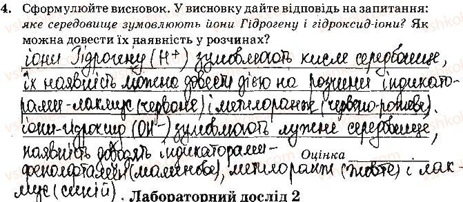 9-himiya-nv-titarenko-2017-zoshit-dlya-laboratornih-robit--vidpovidi-do-storinok-4-15-ст15завд4.jpg