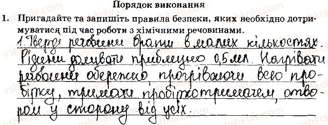 9-himiya-nv-titarenko-2017-zoshit-dlya-laboratornih-robit--vidpovidi-do-storinok-4-15-ст4завд1.jpg