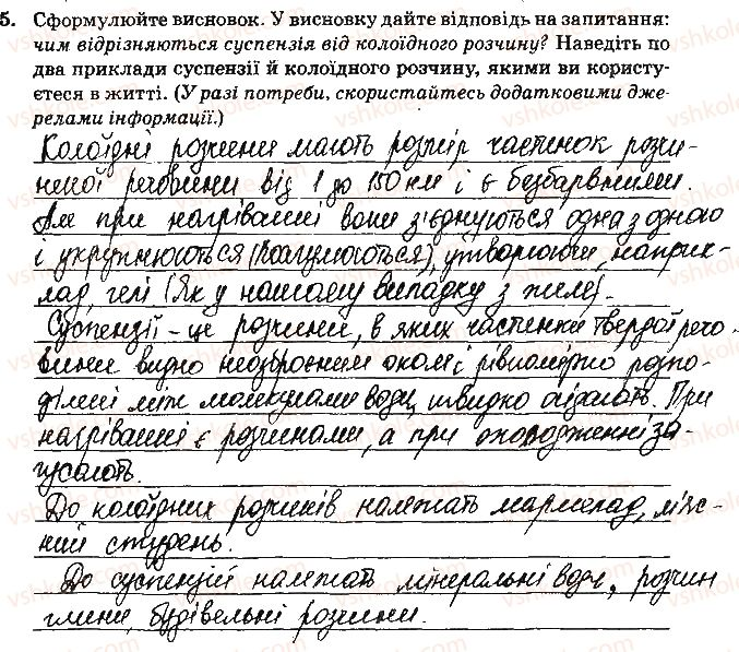 9-himiya-nv-titarenko-2017-zoshit-dlya-laboratornih-robit--vidpovidi-do-storinok-4-15-ст5завд5.jpg